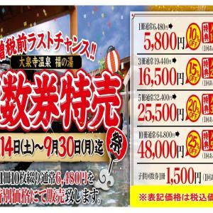 ◆福の湯 回数券特売 増税前ラストチャンス