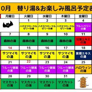 ◆福の湯 10月の替わり湯