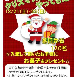 ◆福の湯 クリスマス前にサンタがやってきた!