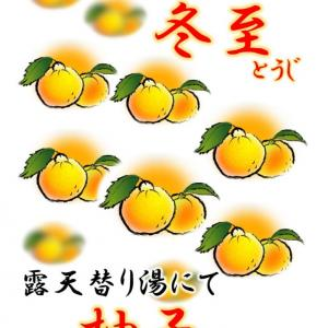 ◆福の湯 柚子湯