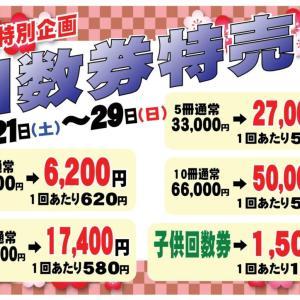 ◆福の湯 歳末特別企画 回数券特売