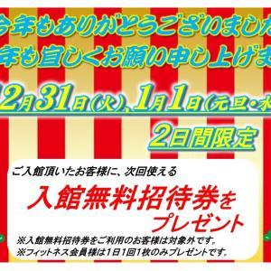 ◆福の湯 2日間限定 無料招待券プレゼント
