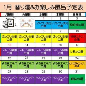 ◆福の湯 1月の替わり湯