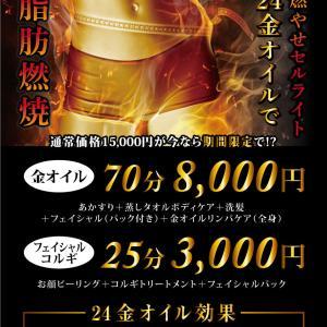 ◆福の湯 24金オイル効果