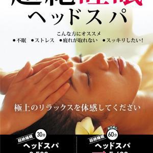 ◆福の湯 超絶睡眠 ヘッドスパ