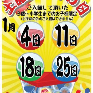 ◆福の湯 土曜ガチャの日