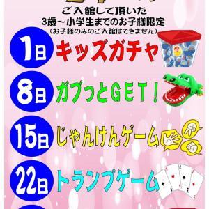 ◆福の湯 2月の土曜イベント