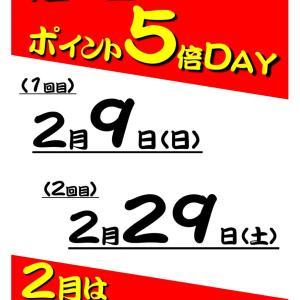 ◆福の湯 ポイント5倍DAY