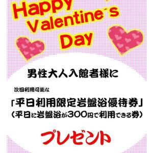 ◆福の湯 ハッピーバレンタイン