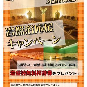 ◆福の湯 岩盤浴応援キャンペーン
