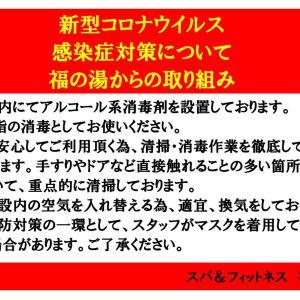 ◆福の湯 新型コロナウィルス感染症対策