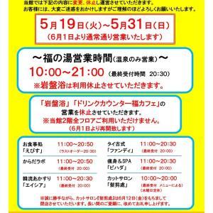◆福の湯 5月19日からの営業時間のお知らせ