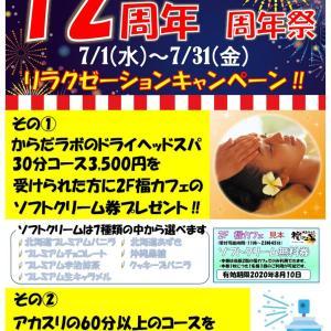 ◆福の湯 リラクゼーションキャンペーン