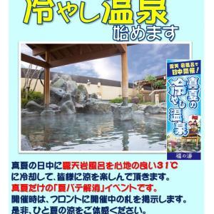 ◆福の湯 真夏の「冷やし温泉」開催中!