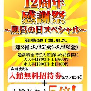 ◆福の湯 12周年感謝祭 第2弾!
