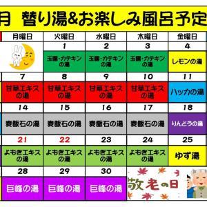 ◆福の湯 9月の替わり湯