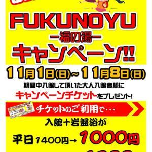 ◆福の湯 GoToキャンペーン