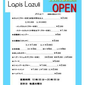 ◆福の湯 美容室 Lapis Lazuli OPEN