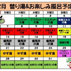 ◆福の湯 12月の替わり湯