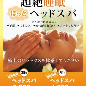 ◆福の湯 冬季限定 超絶睡眠ほっとヘッドスパ