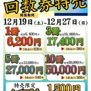 ◆福の湯 冬の回数券特売