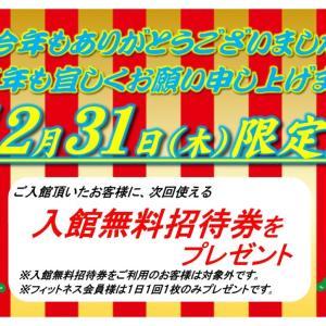 ◆福の湯 年末感謝祭