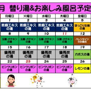 ◆福の湯 2月の替わり湯