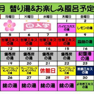 ◆福の湯 4月の替わり湯