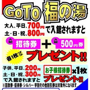 ◆GoTo 福の湯