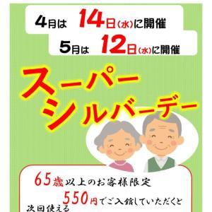 ◆福の湯 スーパーシルバーデー