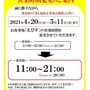 ◆福の湯 お食事処「えびす」 営業時間変更のお知らせ