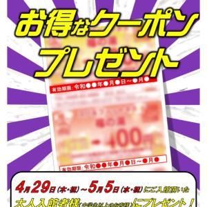◆福の湯 GW お得なクーポンプレゼント