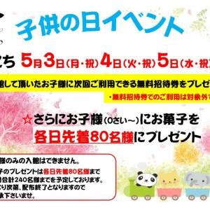 ◆福の湯 子供の日イベント