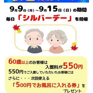 ◆福の湯 敬老イベント