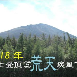 2019年8月11日 山の日 ~ 山は誰のもの!? ~