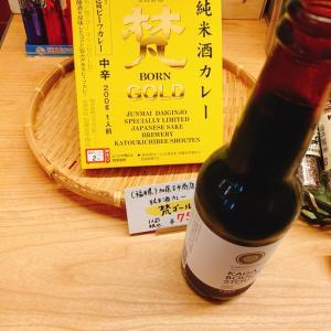 石川酒もちろん、クラフトビール、お土産もご機嫌なオオサワさん
