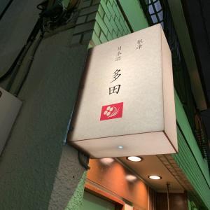 祝生誕〇〇年、根津 日本酒 多田さんで一献
