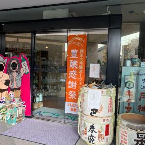奈良で日本酒仕入れるなら、ここは外せない「登酒店」さん