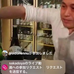 溝の口の酒屋さん、「坂戸屋」さんのインスタライブ、サケトレライブに参加しました