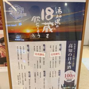きえーっ!!高知の美酒が一合100円!!