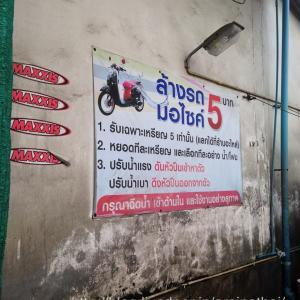 タイはバイクだからこそコイン洗車