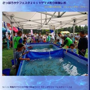 9/22(祝日火曜)真駒内サケ科学館・ヤマメ釣り体験やりますよ~