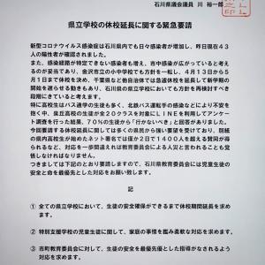 県立学校の休校延長にお関する緊急要請