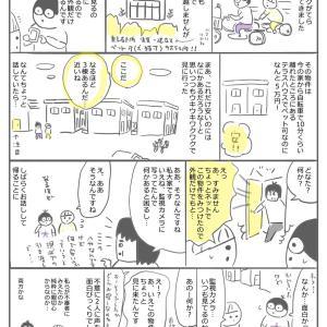 東京都内テラスハウス・ペット可5万円