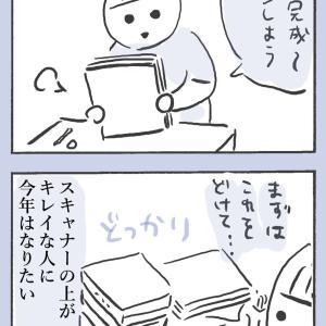 ほとんど本と紙