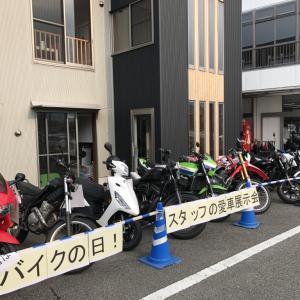 8月19日バイクの日