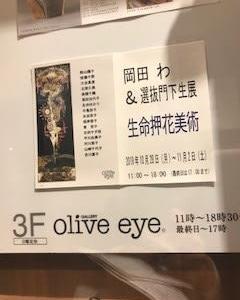 岡田わ さん主宰の 押し花絵展