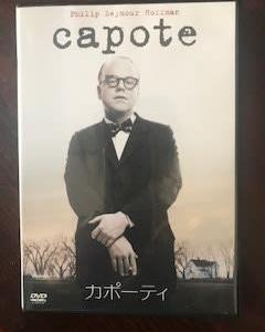 『 カポーティ 』  映画