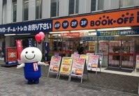 ブックオフ町田店