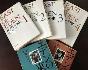 """"""" エデンの東 """"  ジョン・スタインベック著"""